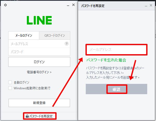 パスワード 変更 line