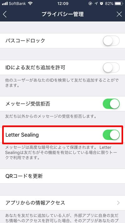「Letter Sealing」をオン