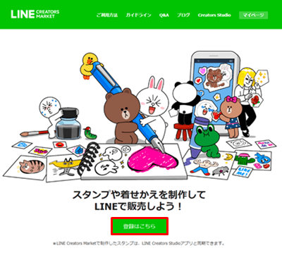 「LINE Creators Market」にログイン
