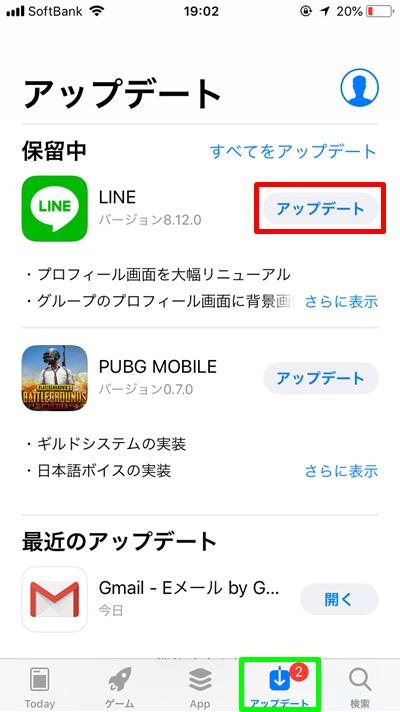 LINEのアップデート