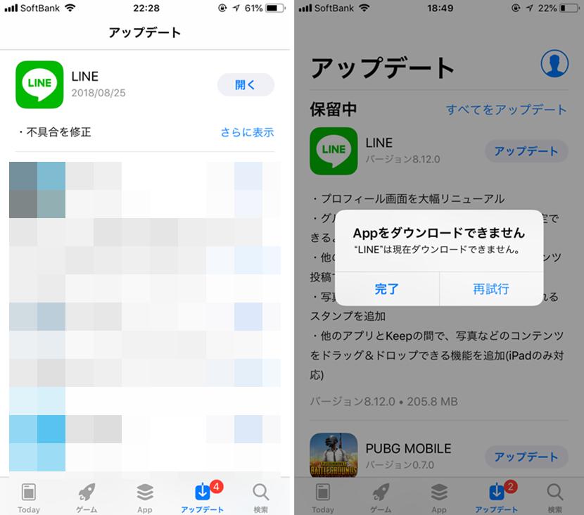 ライン アップデート が できない LINEをアップデートできない原因や対処法【iPhone/Android/PC】|アプ...