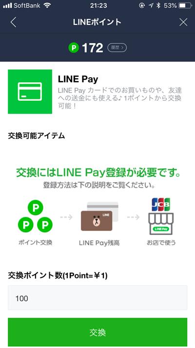 LINE Payへの交換