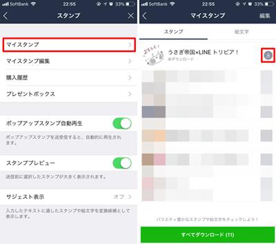 LINEアプリでダウンロード