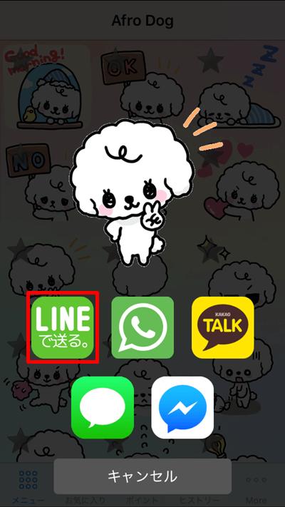 メッセージアプリの選択