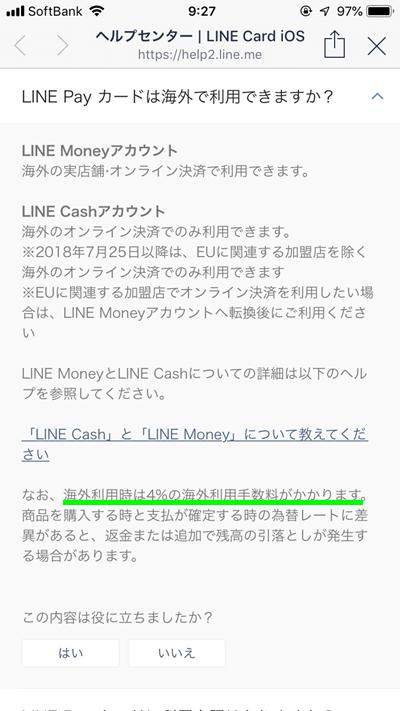 LINE Pay 海外利用手数料