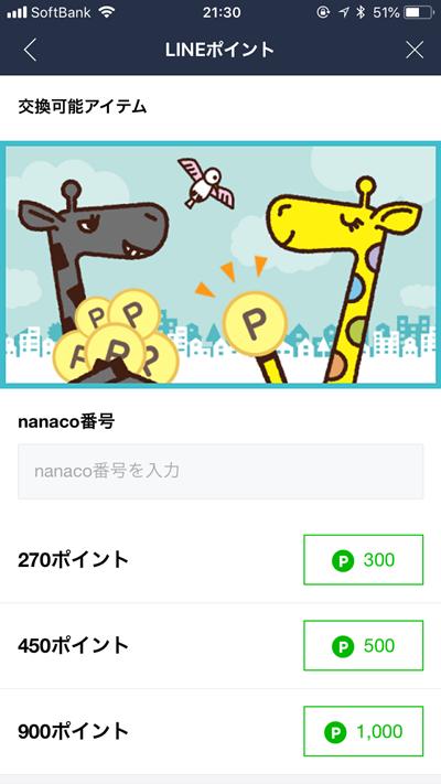 nanacoポイントへの交換