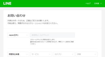 LINEアプリに関する「お問い合わせフォーム」