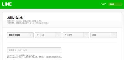 LINEアプリ以外(LINE@、LINE MUSICなど)に関する「お問い合わせフォーム」