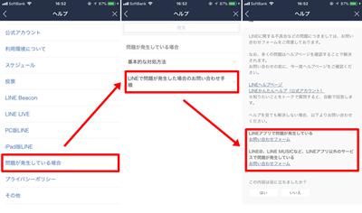 アプリ版「お問い合わせフォーム」