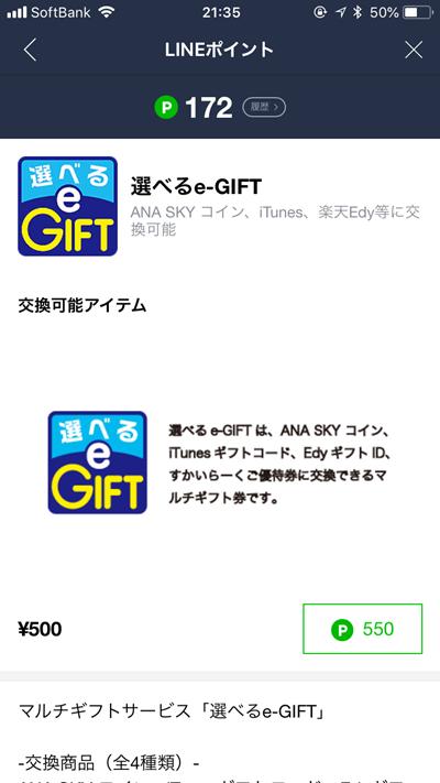 選べるe-GIFTへ交換
