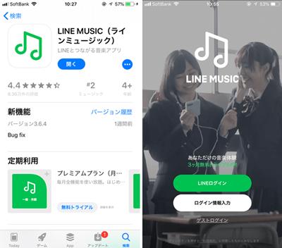 「LINE MUSIC」アプリをダウンロード