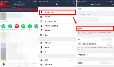 LINEアプリのプロフィールBGM設定