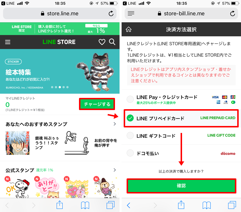 LINEクレジット LINEプリペイドカードチャージ1