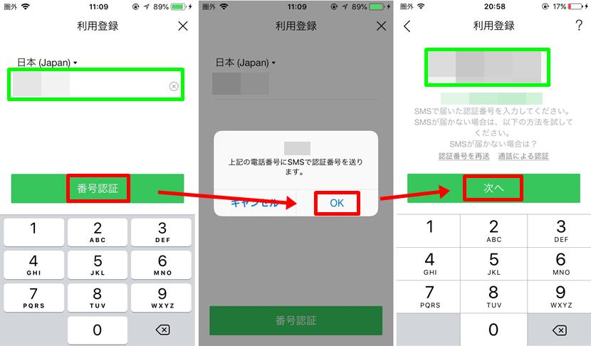 ライン 電話 番号 に 登録 から LINE(ライン)を電話番号なしで登録することはできる?【2021最新】
