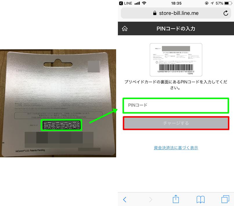 LINEクレジット LINEプリペイドカードチャージ2
