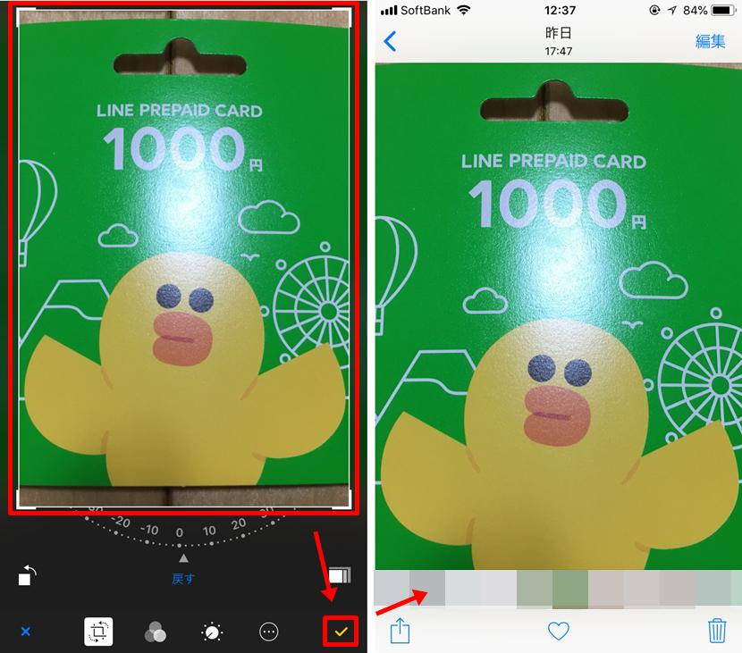 Line ホーム画面 プロフィール背景画像のサイズが合わない 画像