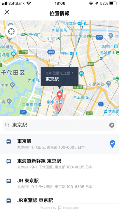 LINEアプリの違う場所情報