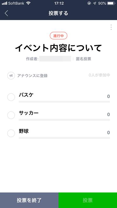 LINE投票