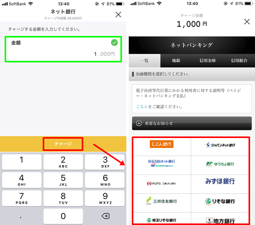 バンドルカード チャージ方法 ネット銀行2