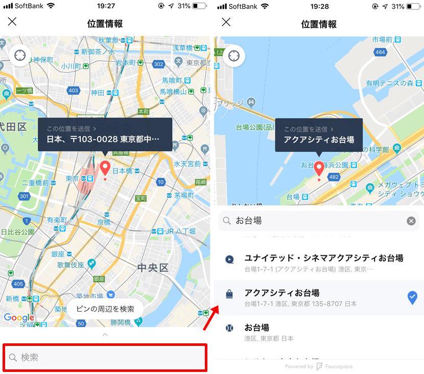 検索による場所指定