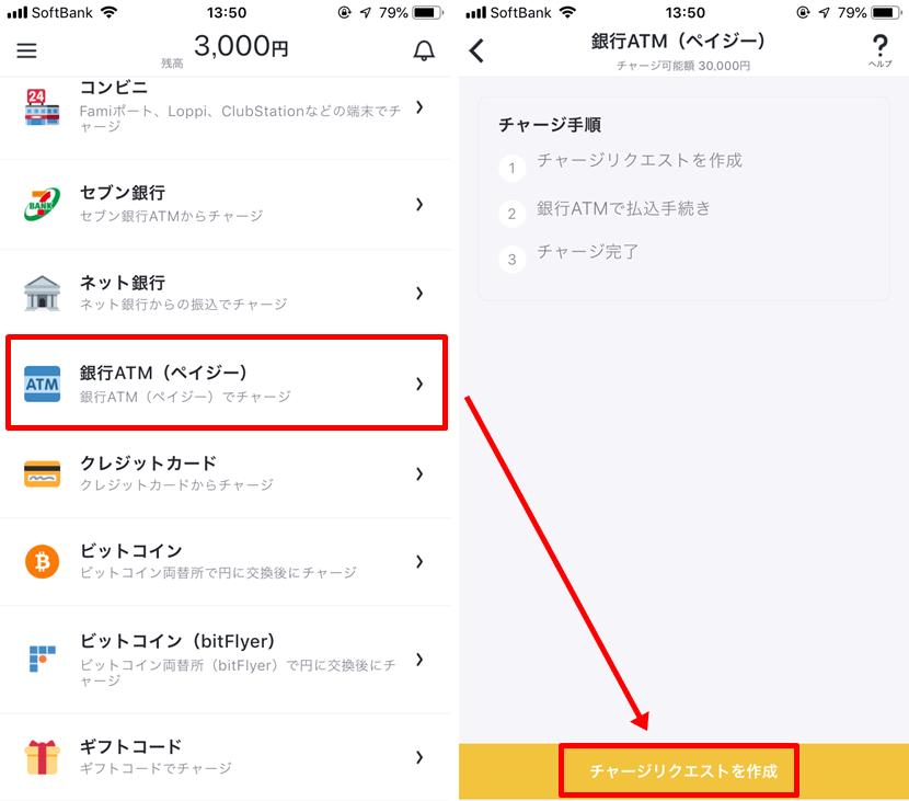 バンドルカード チャージ方法 銀行ATM1