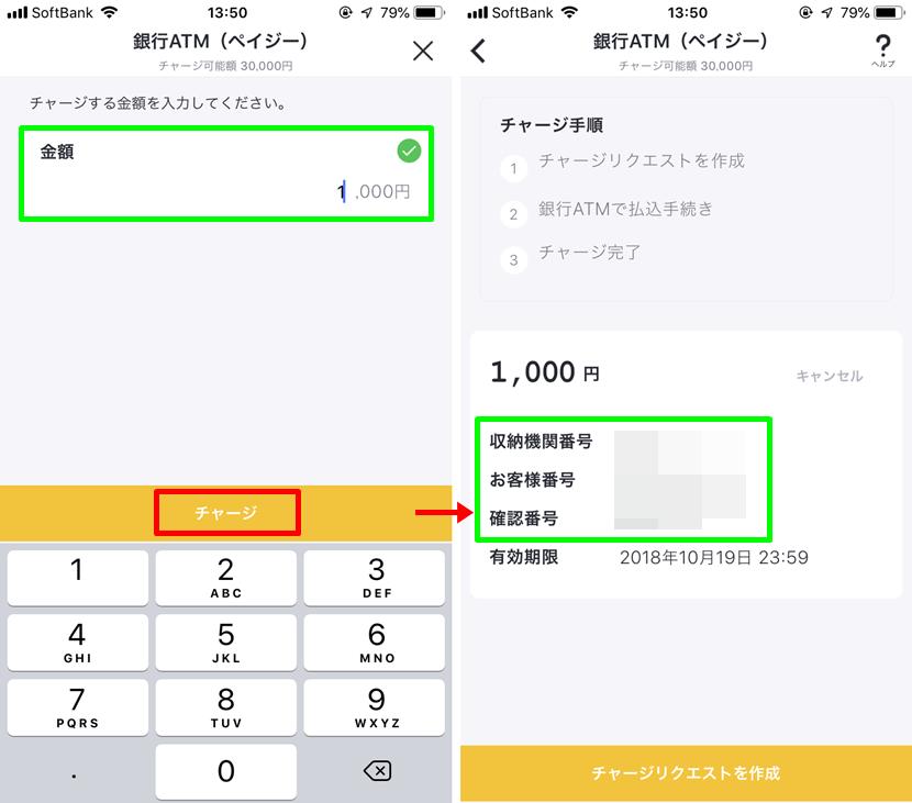 バンドルカード チャージ方法 銀行ATM2