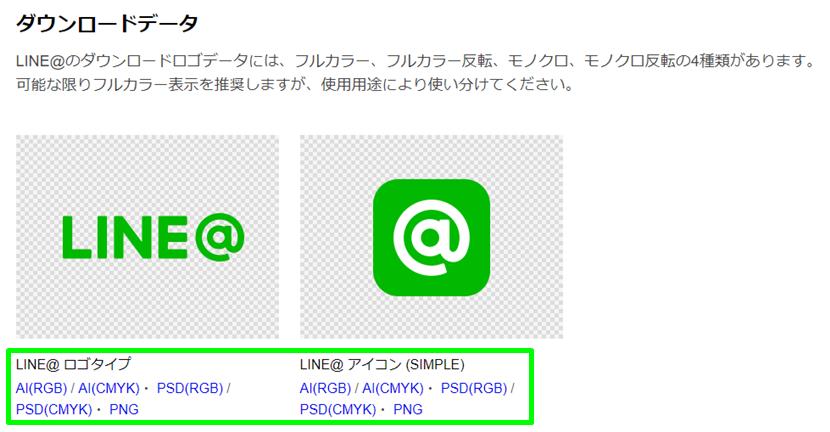 LINE@のダウンロード