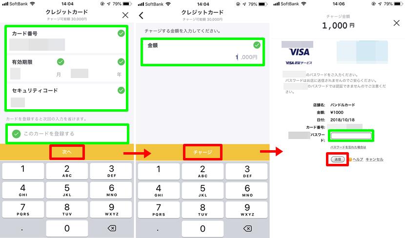 バンドルカード チャージ方法 クレジットカード2