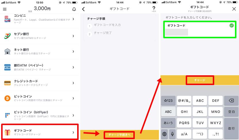 バンドルカード チャージ方法 ギフトコード