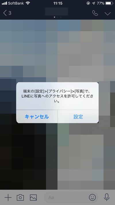 LINEが写真へのアクセス拒絶