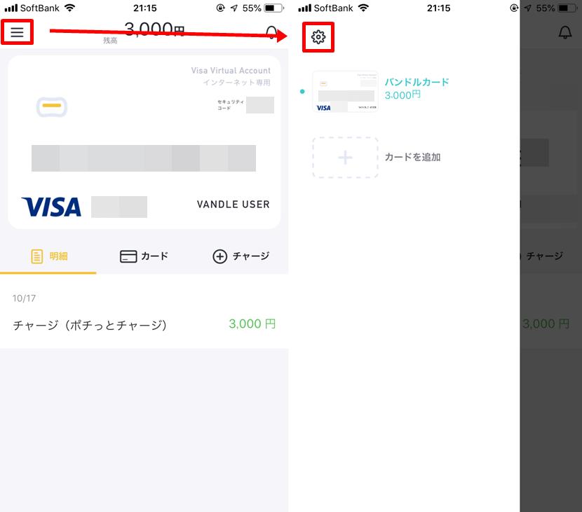バンドルカード 紹介コード