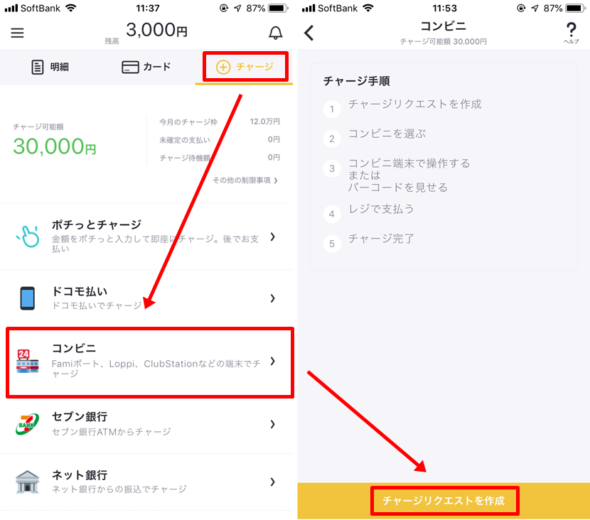 バンドルカード チャージ方法 コンビニ1