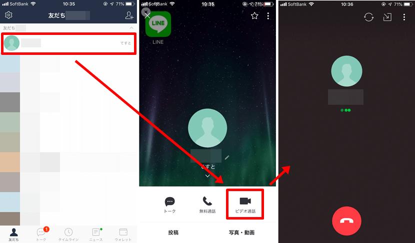 LINEビデオ通話のやり方2