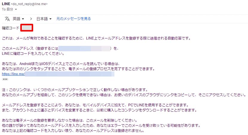メールアドレス登録3