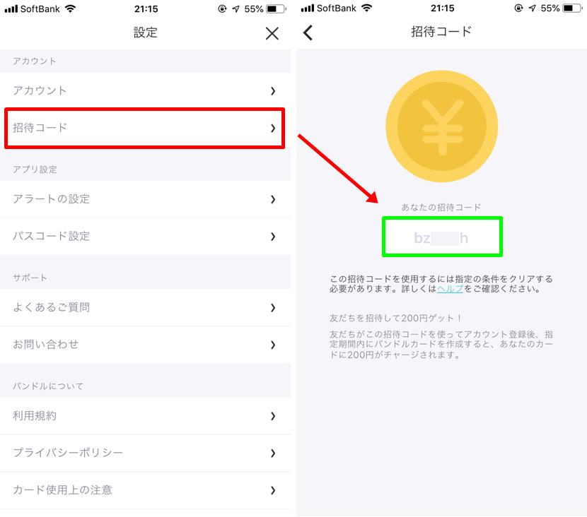 バンドルカード 紹介コード2