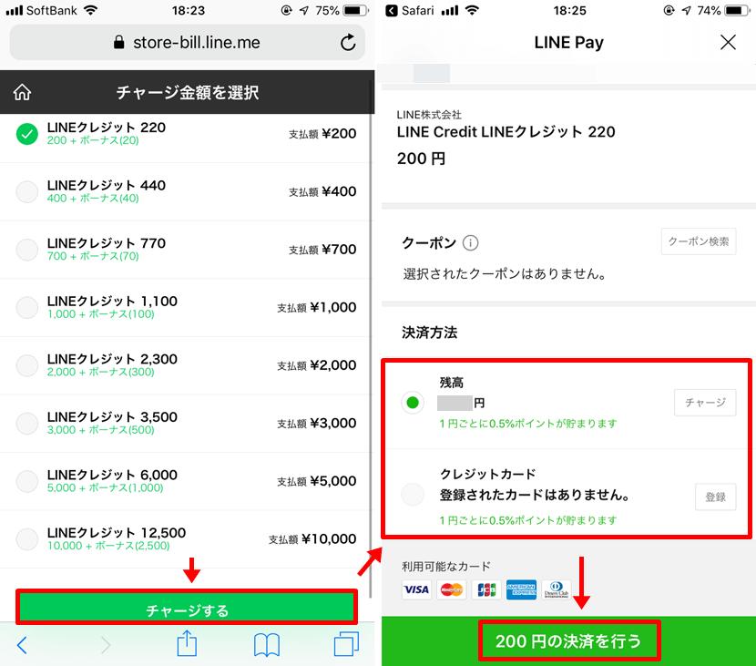 LINEクレジットチャージ-LINE Pay・クレジットカード2