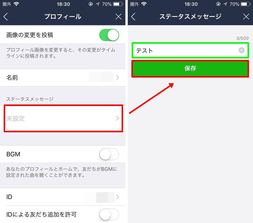 LINEステータスメッセージ プロフィール画面から設定・変更2