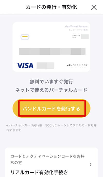 バンドルカード 招待コード 注意事項