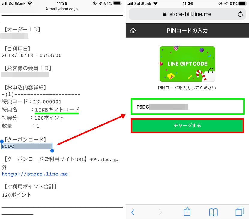LINEギフトコードチャージ2