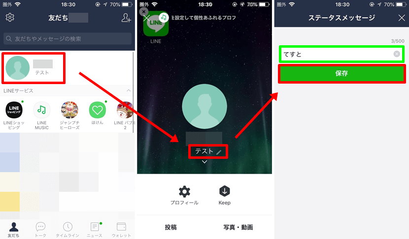 LINEステータスメッセージ ホーム画面から変更