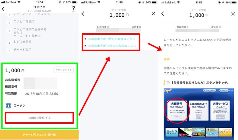 バンドルカード チャージ方法 コンビニ3