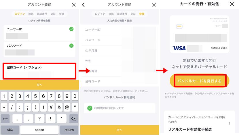 バンドルカード 招待コードを利用した登録
