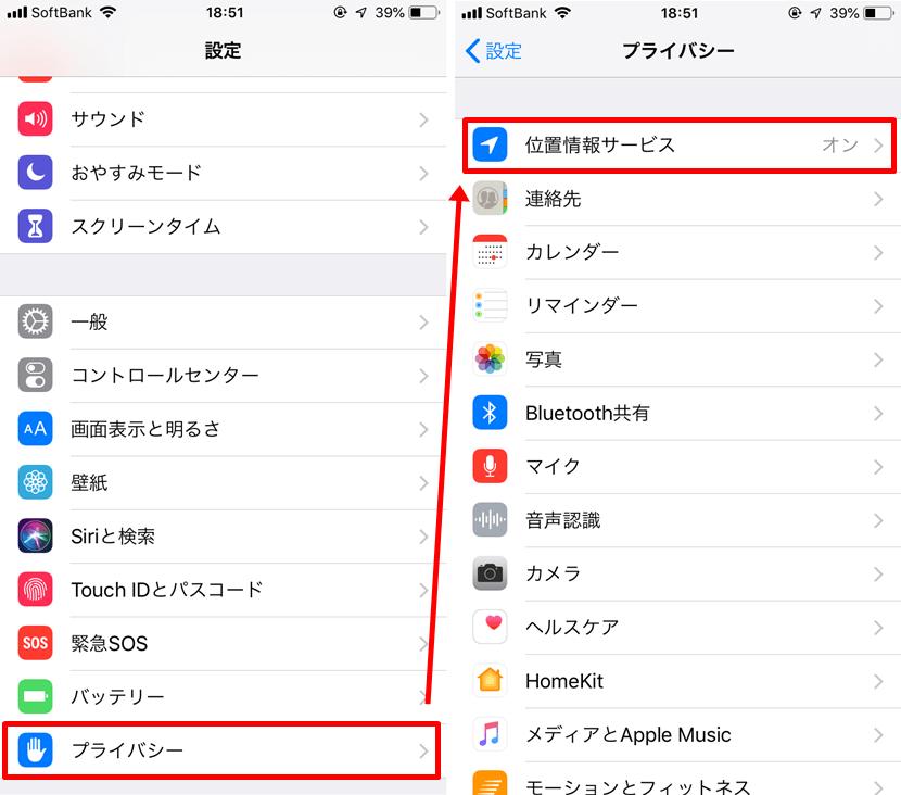 LINEアプリのみの位置情報設定1