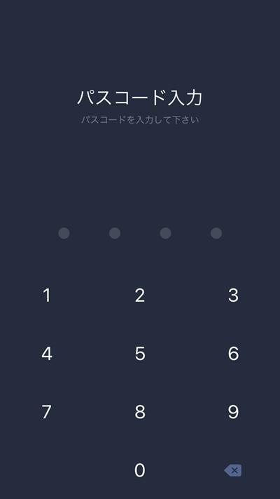 LINEのパスコード
