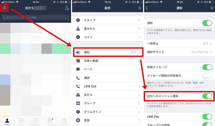 メンション 仕方 line の LINEの新機能「リレー」の使い方は?非表示にできる?