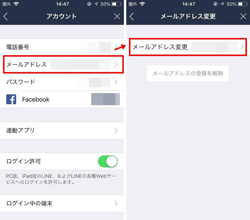 メールアドレス変更2