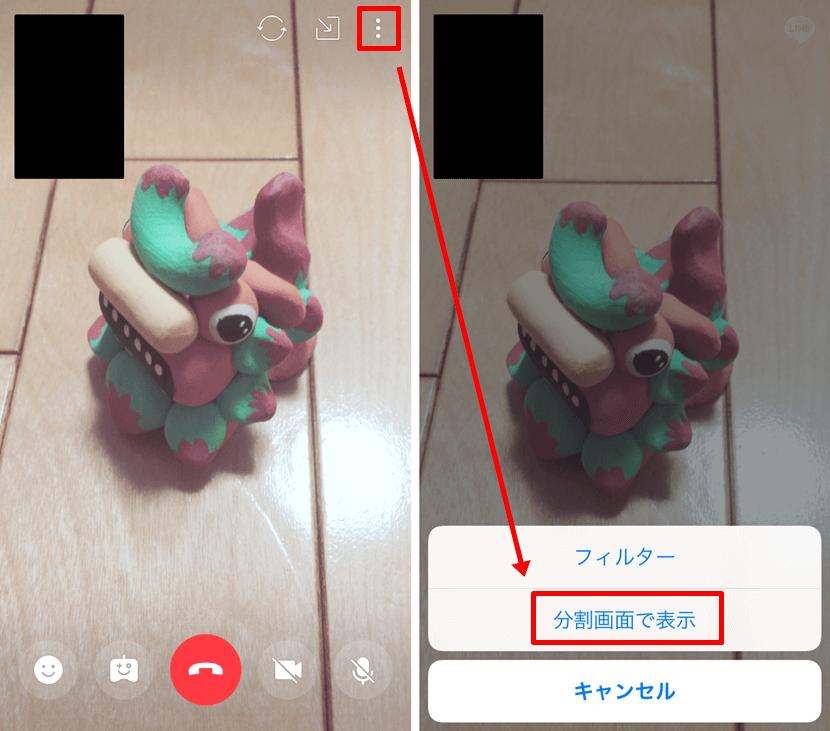 LINEビデオ通話 画面半分表示の方法