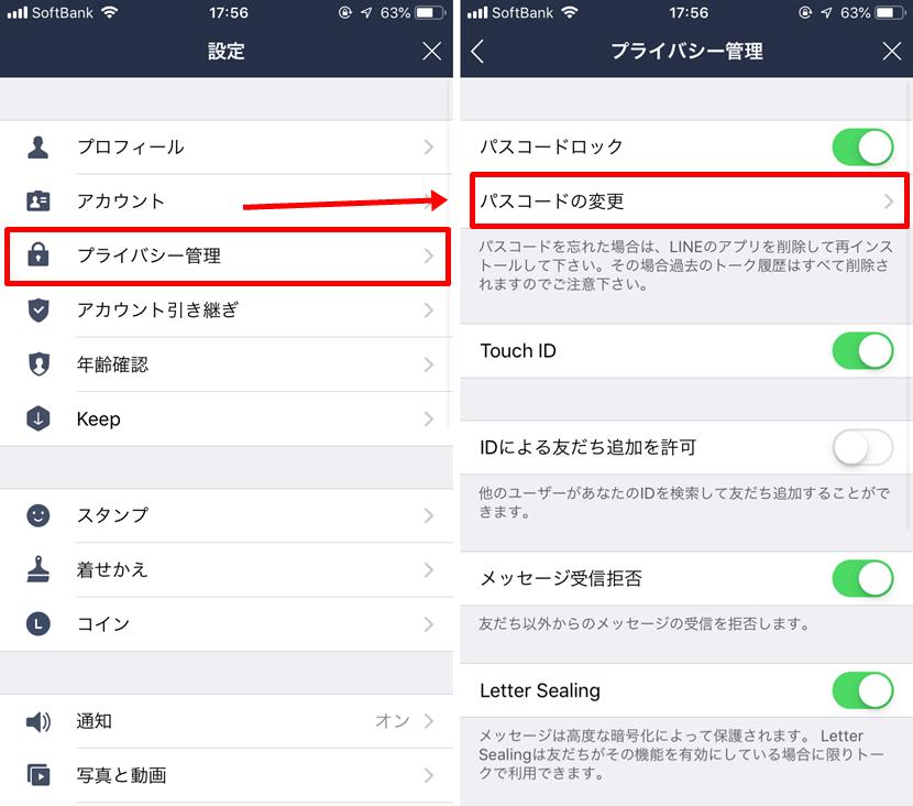 パスコードの変更1