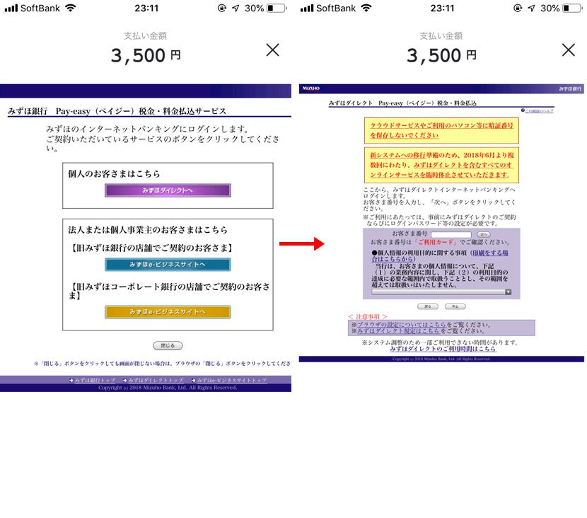 バンドルカード ポチっとチャージ 支払い方 ネット銀行2