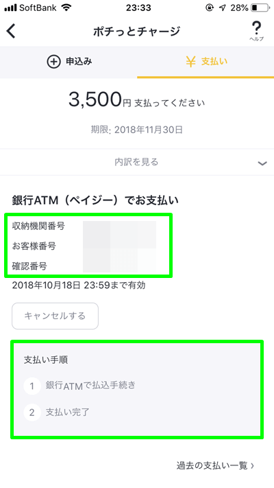 バンドルカード ポチっとチャージ 支払い方 銀行ATM(ペイジー)